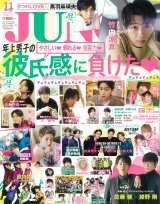 『JUNON』11月号表紙カット