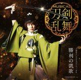 刀剣男士 formation of 三百年の初シングル「勝利の凱歌」が週間1位に