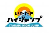 フジテレビ系『いただきハイジャンプ』で有岡大貴と中島裕翔が新企画にチャレンジ (C)フジテレビ
