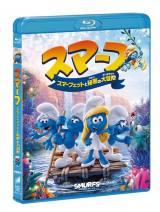 『スマーフ スマーフェットと秘密の大冒険』11月8日よりBlu-ray&DVDリリース
