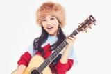『あいのり : Asian Journey』の主題歌を担当する井上苑子