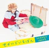 井上苑子のニューシングル「せかいでいちばん」初回限定盤のジャケット