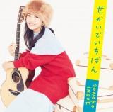 井上苑子のニューシングル「せかいでいちばん」通常盤のジャケット