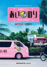 Netflix配信の恋愛観察バラエティー『あいのり:Asian Journey』(C)フジテレビ