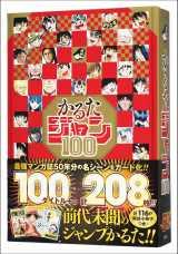 歴代連載作の人気キャラクター、名場面をかるたにした『かるたジャン100』