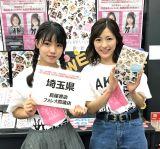 渡辺麻友(右)は高橋彩音とともに埼玉でお渡し会を行った