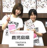 鹿児島・TSUTAYA 城西店でお渡し会を行った(左から)柏木由紀、下青木香鈴(いずれもAKB48)