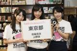 東京・蔦屋書店 上野店でお渡し会を行った(左から)小栗有以、久保怜音、横山由依(いずれもAKB48)
