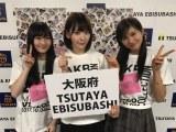 大阪・TSUTAYA EBISUBASHIでお渡し会を行った(左から)矢倉楓子(NMB48)、宮脇咲良(HKT48)、谷川愛梨(NMB48)