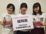 福岡・TSUTAYA 天神駅前福岡ビル店でお渡し会を行った(左から)兒玉遥(HKT48)、吉田華恋(AKB48)、松岡はな(HKT48)