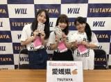 愛媛・TSUTAYA WILL 三津店でお渡し会を行った(左から)尾崎舞美(STU48)、渕上舞(HKT48)、高岡薫(AKB48)