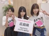 広島・TSUTAYA フジグラン緑井店でお渡し会を行った(左から)奥本陽菜(AKB48)、矢野帆夏(STU48)、田中菜津美(HKT48)