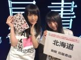 北海道・函館 蔦屋書店でお渡し会を行った(左から)川本紗矢(AKB48)、坂口渚沙(AKB48)