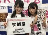 茨城・蔦屋書店 ひたちなか店でお渡し会を行った(左から)岡部麟、高橋朱里(いずれもAKB48)
