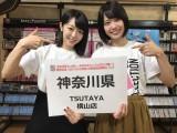 神奈川・TSUTAYA 横山店でお渡し会を行った(左から)峯岸みなみ、小田えりな(いずれもAKB48)