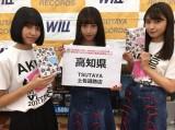 高知・TSUTAYA 土佐道路店でお渡し会を行った(左から)山下エミリー(HKT48)、栗原紗英(HKT48)、廣瀬なつき(AKB48)、
