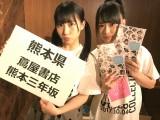 熊本・蔦屋書店 熊本三年坂でお渡し会を行った(左から)田中美久(HKT48)、倉野尾成美(AKB48)