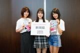 新潟・蔦屋書店 新潟万代でお渡し会を行った(左から)佐藤栞(AKB48)、加藤美南(NGT48)、北原里英(NGT48)