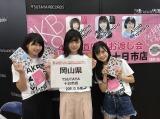 岡山・TSUTAYA 十日市店でお渡し会を行った(左から)藤原あずさ(STU48)、人見古都音(AKB48)、本村碧唯(HKT48)