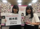 栃木・TSUTAYA 自治医大店でお渡し会を行った(左から)谷口めぐ(AKB48)、本田仁美(AKB48)