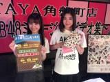 鳥取・TSUTAYA 角盤町店でお渡し会を行った(左から)植木南央(HKT48)、中野郁海(AKB48)