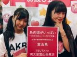 富山・TSUTAYA 明文堂富山掛尾店でお渡し会を行った(左から)橋本陽菜(AKB48)、中井りか(NGT48)
