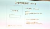 入学には試験なし (C)ORICON NewS inc.