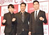 『ご縁の国しまね』のプレス発表会に出席した(左から)青柳翔、AKIRA、小林直己 (C)ORICON NewS inc.