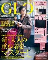 『GLOW』11月号表紙(宝島社)