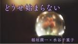 稲垣潤一と水谷千重子のデュエット曲「どうせ始まらない」MVより