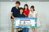『第4回ドラマ甲子園』大賞作品、単発ドラマ『青い鳥なんて』(10月22日放送)(左から)杉野遥亮、栗林由子さん、飯豊まりえ、中村ゆりか