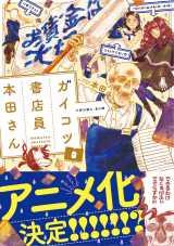 コミックエッセイ『ガイコツ書店員 本田さん 3』(本田/KADOKAWA)が4位にランクイン