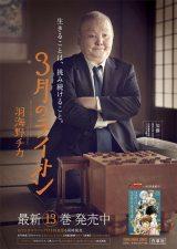 加藤一二三九段が登場する宣伝ポスター=『3月のライオン』13巻発売記念