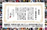 ソロデビュー30周年を迎えた桑田佳祐に贈られた表彰状