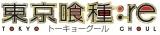 『東京喰種トーキョーグール:re』がTVアニメ化 (c)石田スイ/集英社・東京喰種:re製作委員会
