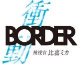 10月6日・13日放送、テレビ朝日系『BORDER 衝動〜検視官・比嘉ミカ〜』(C)テレビ朝日