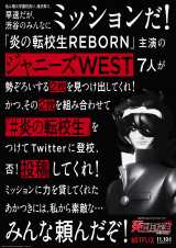 東京・渋谷でキャンペーン開始(C)Kazuhiko Shimamoto, SHOGAKUKAN/J Storm Inc.