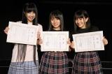 1年間の劇場公演出演回数 TOP3を表彰 1位 ?岡成美(156 回、写真中央)、2位 相川暖花(131 回、写真右)、3位北川愛乃(105 回、写真左)