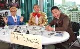 「早朝バズーカ」級に衝撃を繰り広げたテレビ東京『おはよう、たけしですみません。』。最終日に出演した(左から)水道橋博士、ビートたけし、太田光 (C)ORICON NewS inc.