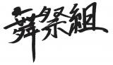 舞祭組のファーストアルバム『舞祭組の、わっ!』が12・13発売決定