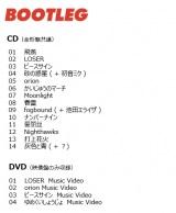 米津玄師の新アルバム『BOOTLEG』トラックリスト
