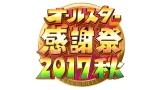 TBS系『オールスター感謝祭'17秋』5時間半の生放送(C)TBS