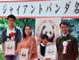 上野動物園で生まれたジャイアントパンダの赤ちゃん「シャンシャン」の命名代表者が出席して名前おひろめ会が開催された (C)ORICON NewS inc.