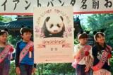 うえのパンダ大使の小学生たちがジャイアントパンダの赤ちゃんの名前「シャンシャン」を改めて発表 (C)ORICON NewS inc.