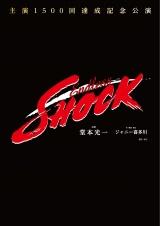 堂本光一『Endless SHOCK』2年ぶりの福岡公演が開幕