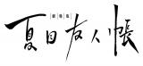 ロゴも発表された(C)緑川ゆき・白泉社/夏目友人帳プロジェクト