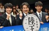 (左から)山崎賢人、役所広司、竹内涼真 (C)ORICON NewS inc.