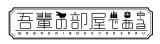 日本テレビで放送中の深夜ドラマ『吾輩の部屋である』(C)田岡りき/小学館 ゲッサン.