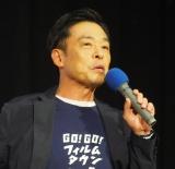 北九州発地域ドラマ『GO!GO!フィルムタウン』の試写会に出席した光石研 (C)ORICON NewS inc.
