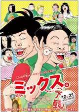 『行け!稲中卓球部』と映画『ミックス。』のコラボビジュアルが公開(C)古谷 実/講談社